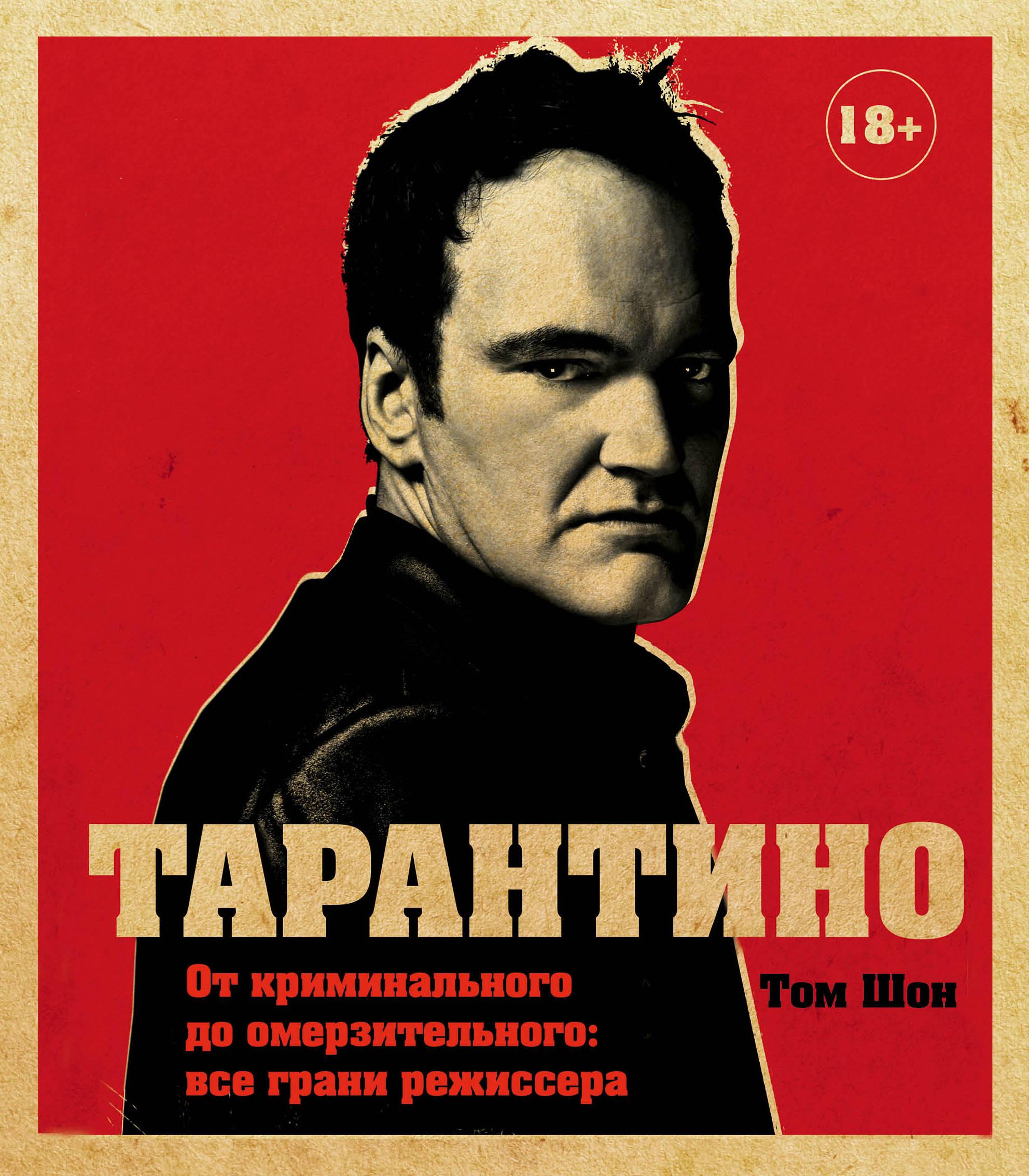 Tarantino. Ot kriminalnogo do omerzitelnogo: vse grani rezhissera (ispravlennoe izdanie)