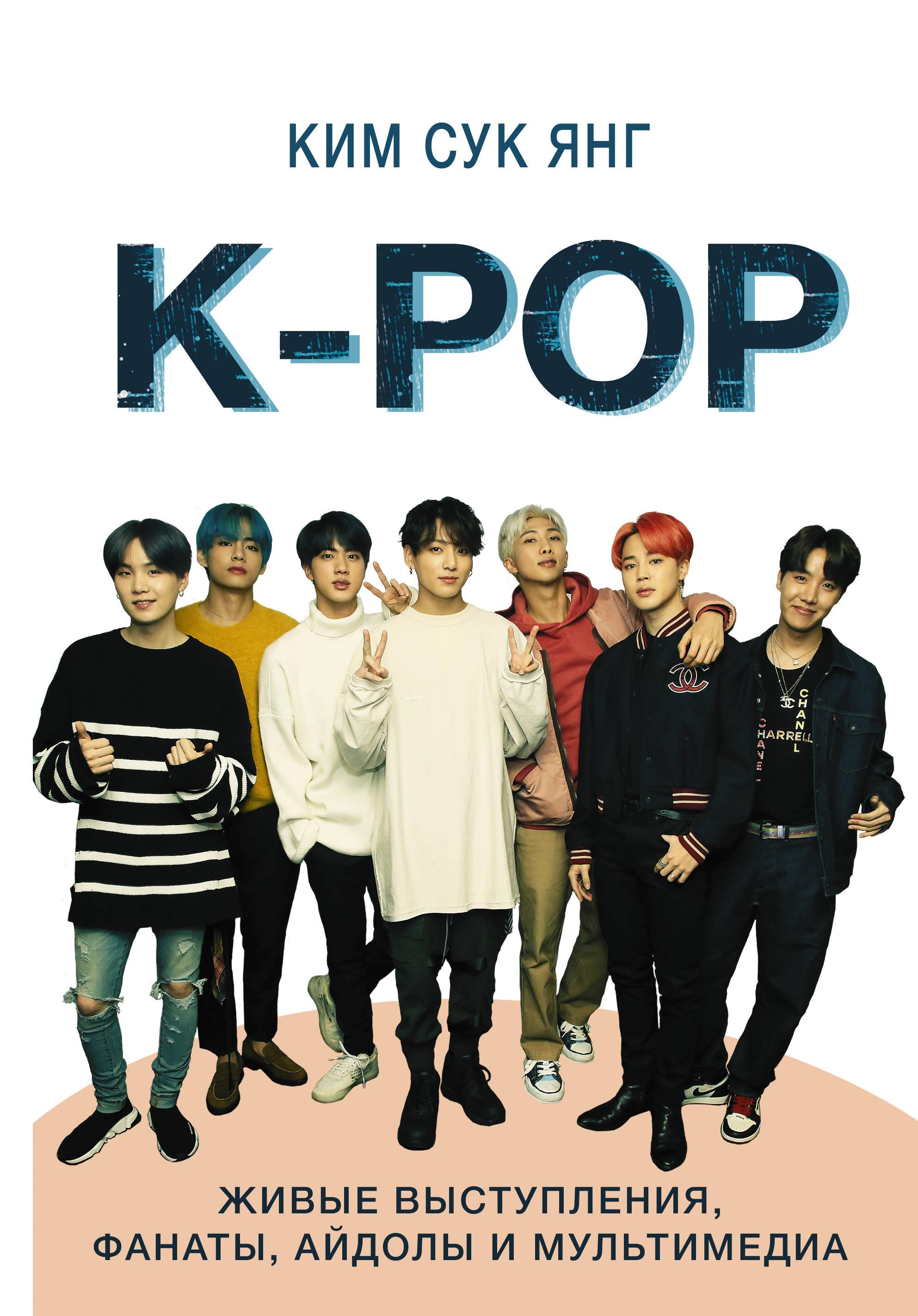 K-POP. Zhivye vystuplenija, fanaty, ajdoly i multimedia