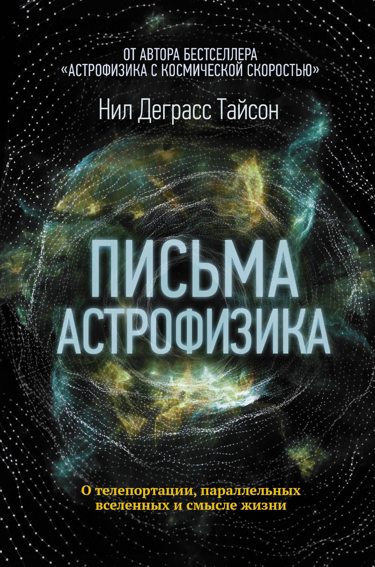 Pisma astrofizika