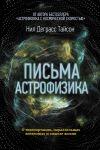 Письма астрофизика
