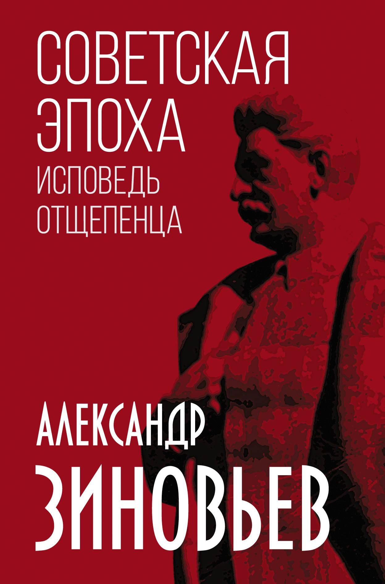 Sovetskaja epokha. Ispoved otschepentsa