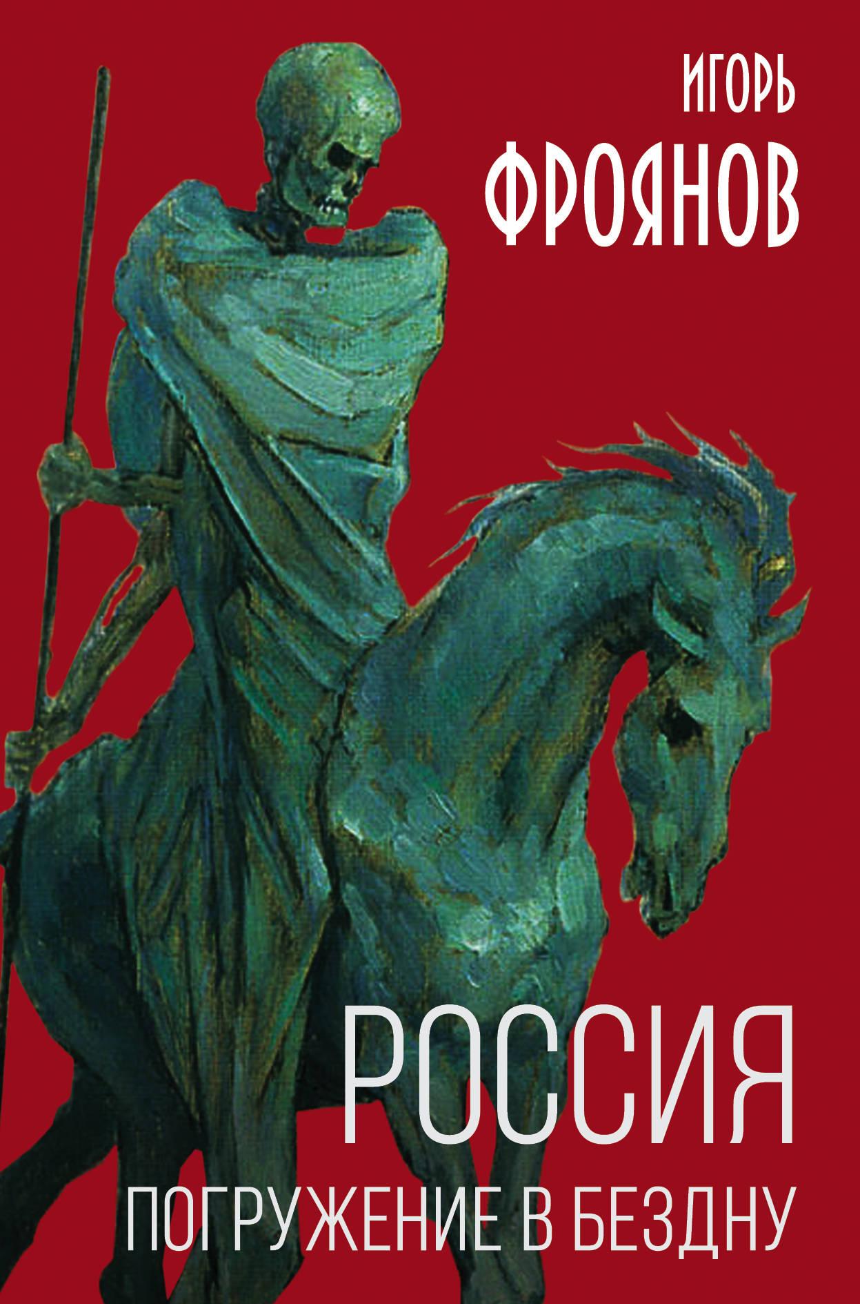 Rossija. Pogruzhenie v bezdnu