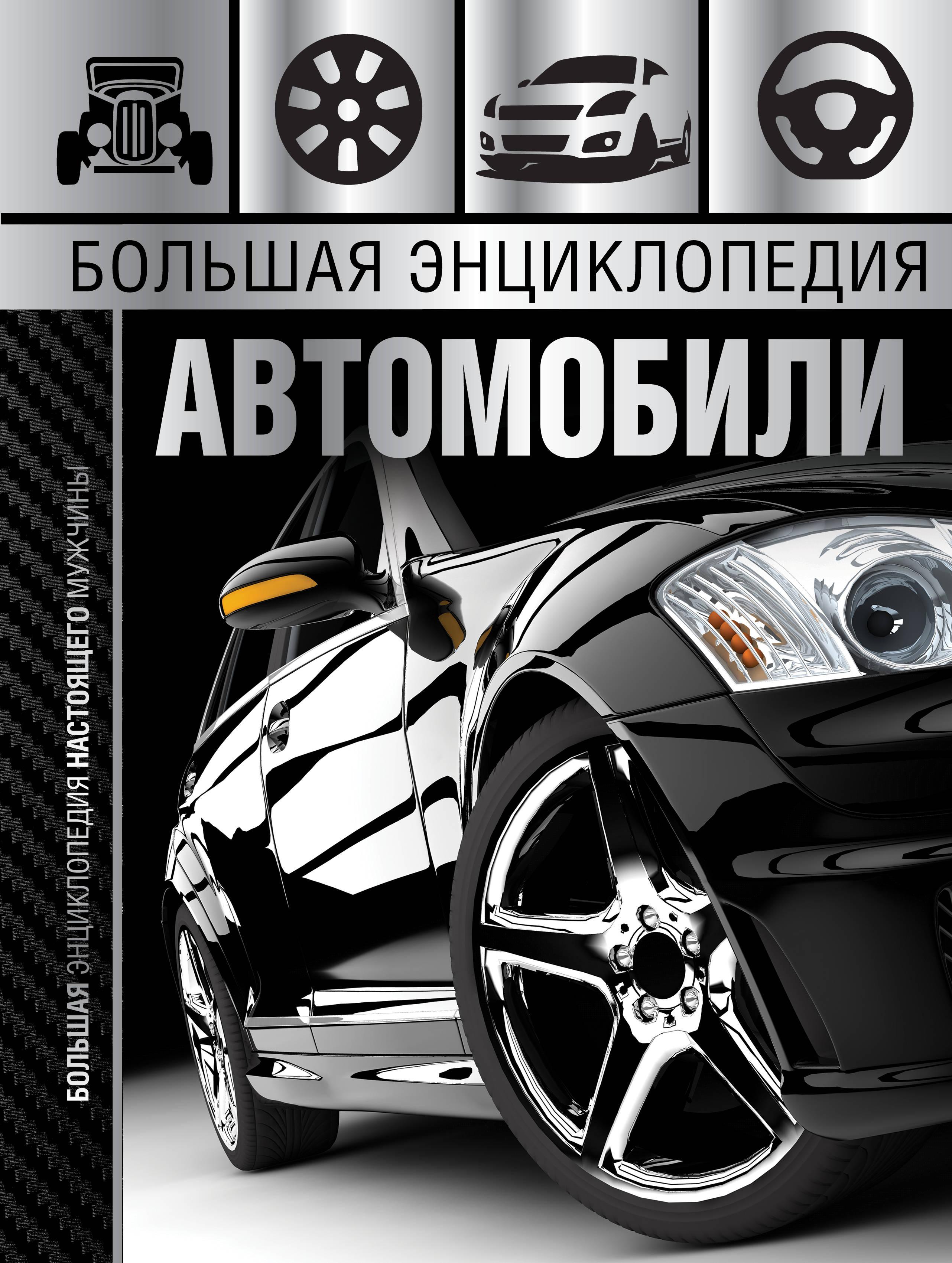 Bolshaja entsiklopedija. Avtomobili