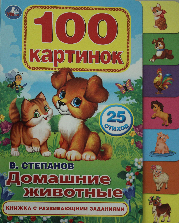 """""""Umka"""". V.Stepanov. Domashnie zhivotnye. Kart. kniga s zakladkami"""