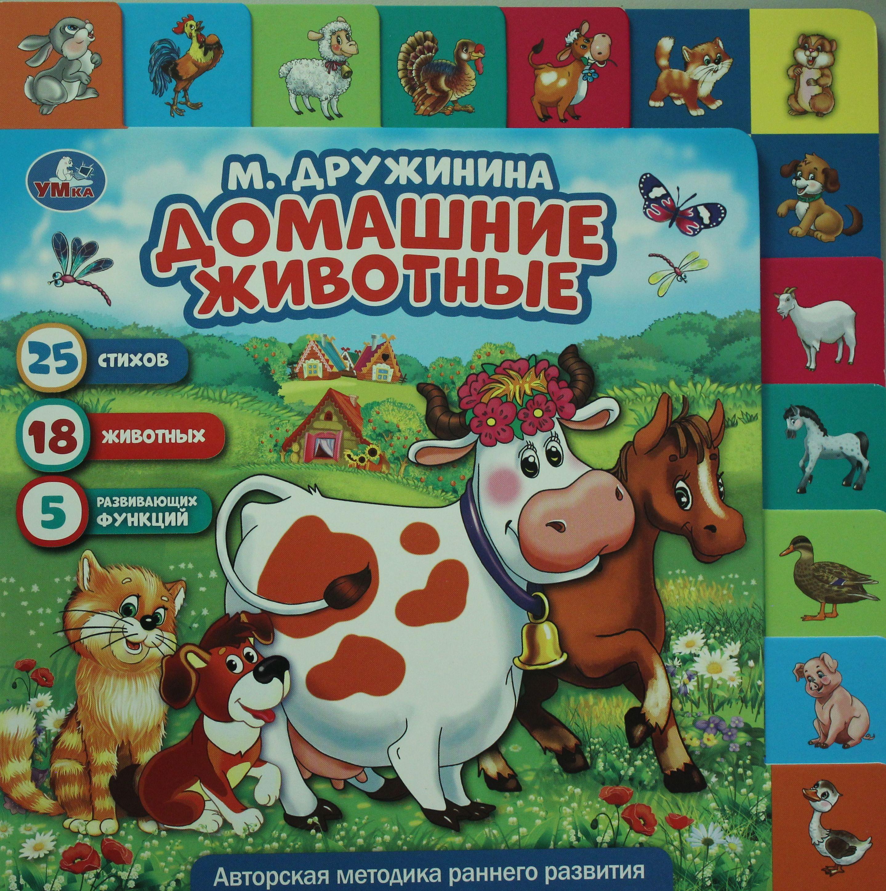 """""""Umka"""". Domashnie zhivotnye. M.Druzhinina. Kartonnaja kniga, 14 zakladok"""