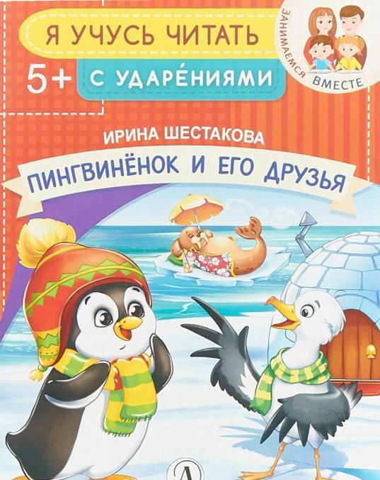 Pingvinjonok i ego druzja