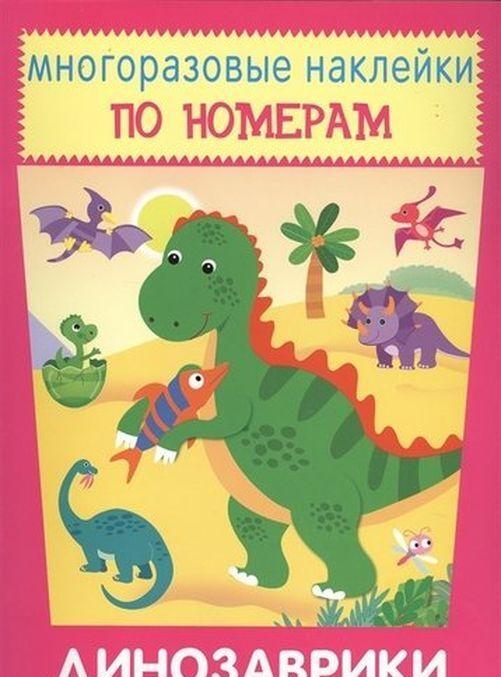 Dinozavriki