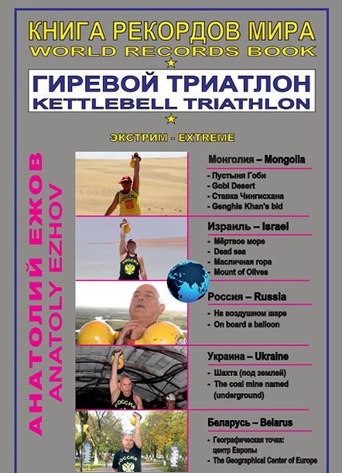 Книга рекордов мира.Гиревой триатлон.В пустыне Гоби с гирями(16+)