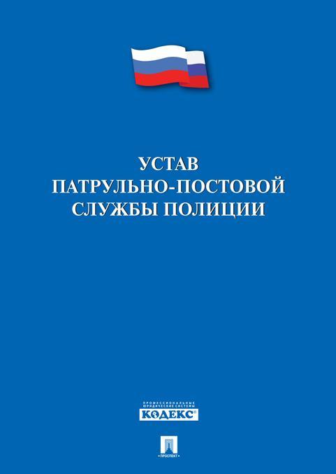 Ustav patrulno-postovoj sluzhby politsii