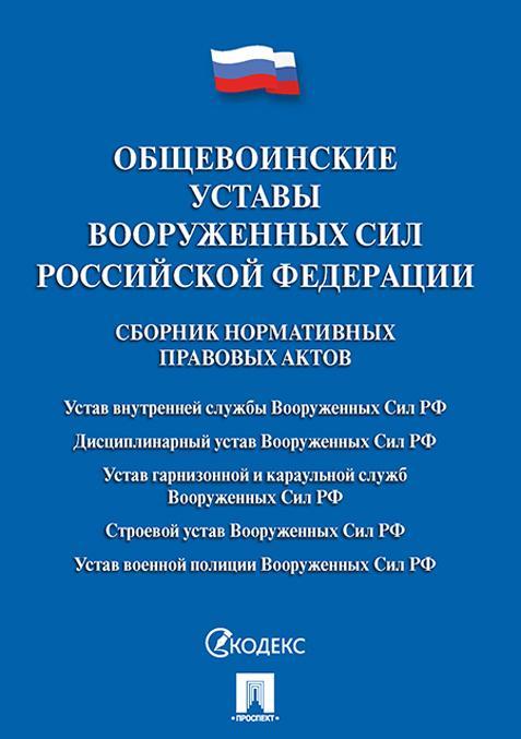 Obschevoinskie ustavy Vooruzhennykh sil RF. Sbornik normativnykh pravovykh aktov