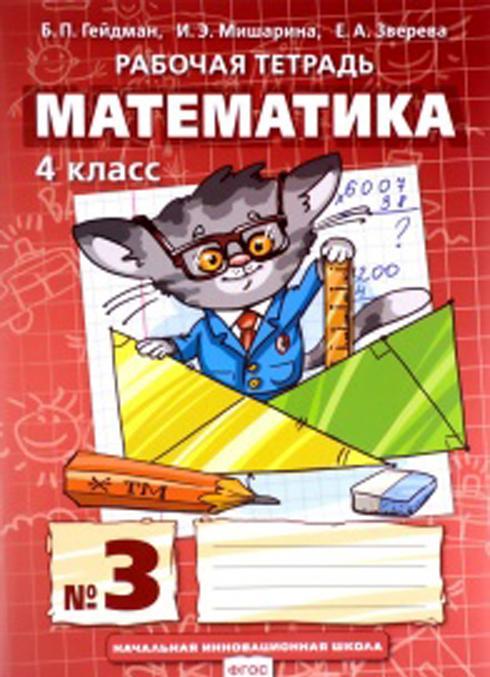 Matematika. 4 klass. Rabochaja tetrad. V 4 chastjakh. Chast 3