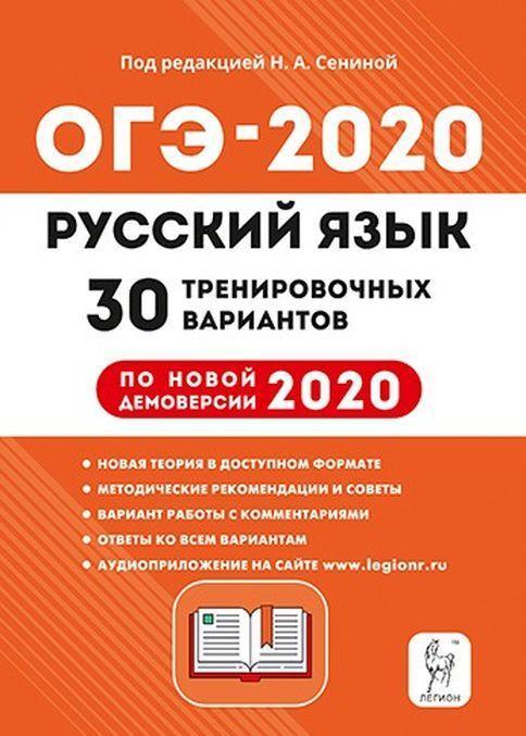 OGE-2020. Russkij jazyk. 9 klass. 30 trenirovochnykh variantov