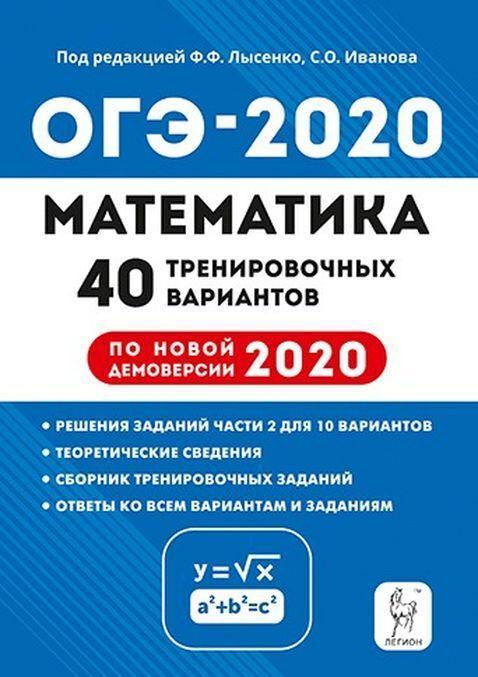 OGE-2020. Matematika. 9 klass. 40 trenirovochnykh variantov