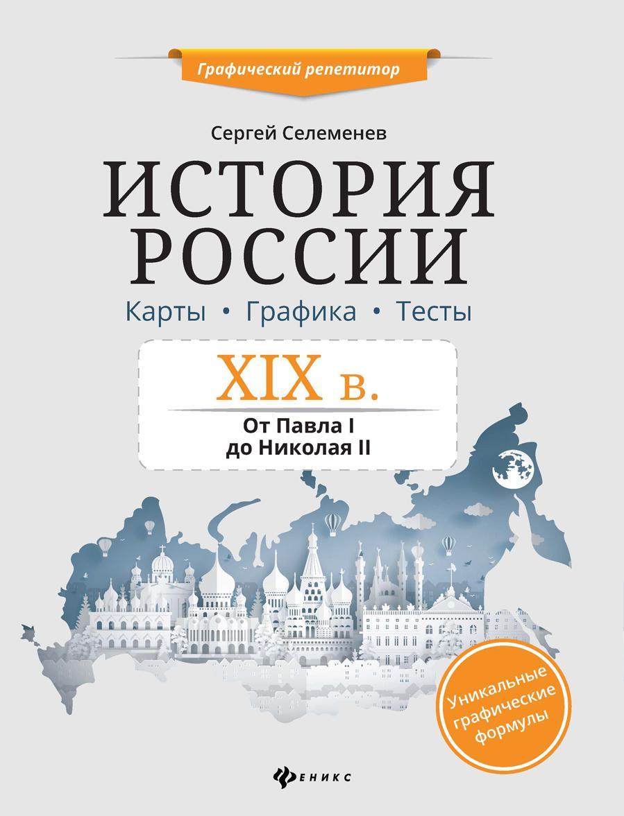 Istorija Rossii. XIX v. Karty. Grafika. Testy