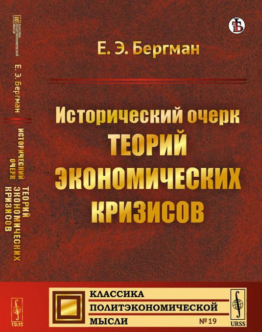 Istoricheskij ocherk teorij ekonomicheskikh krizisov