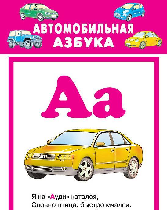 Автомобильная азбука