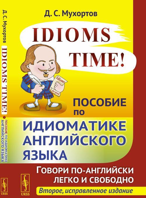 Idioms Time! Posobie po idiomatike anglijskogo jazyka / Izd.2, ispr.