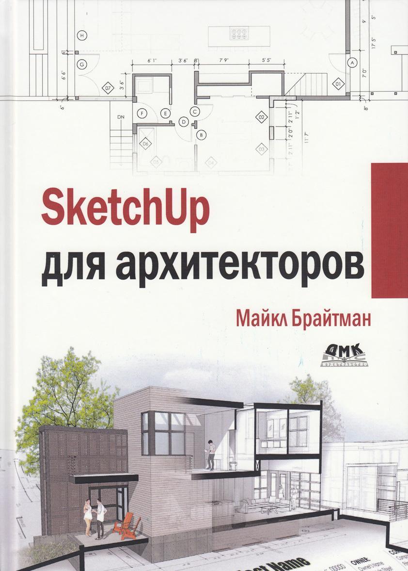 Sketchup dlja arkhitektorov