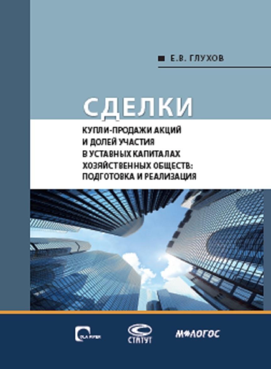 Sdelki kupli-prodazhi aktsij i dolej uchastnika v ustavnykh kapitalakh khozjajstvennykh obschestv. Podgotovka i realizatsija