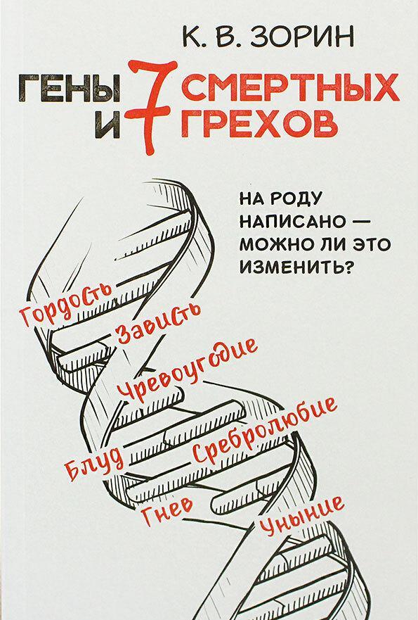 Geny i 7 smertnykh grekhov.Na rodu napisano-mozhno li eto izmenit?