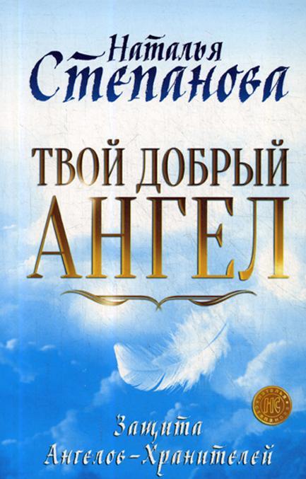 Tvoj dobryj Angel. Zaschita Angelov-Khranitelej