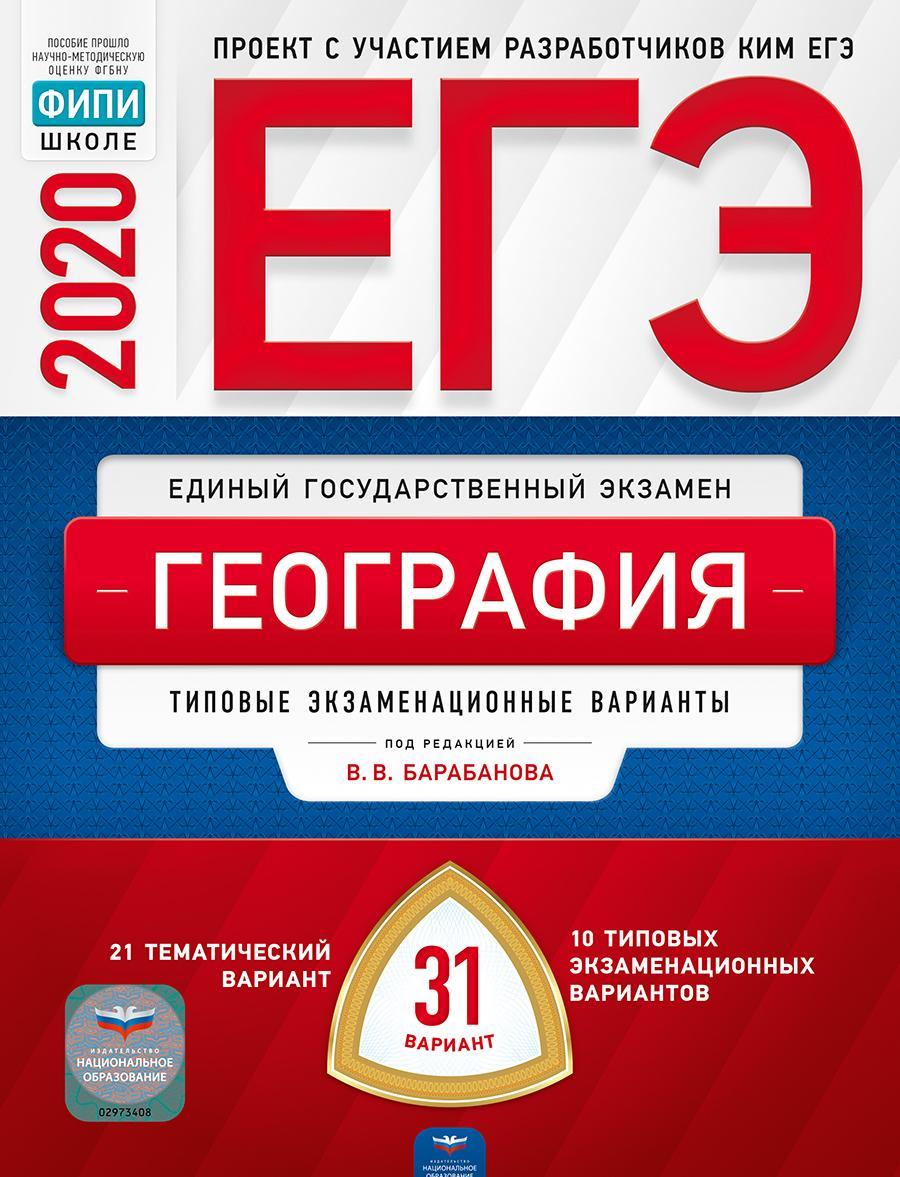 EGE-2020. Geografija. tematicheskie i Tipovye ekzamenatsionnye varianty. 31 variant