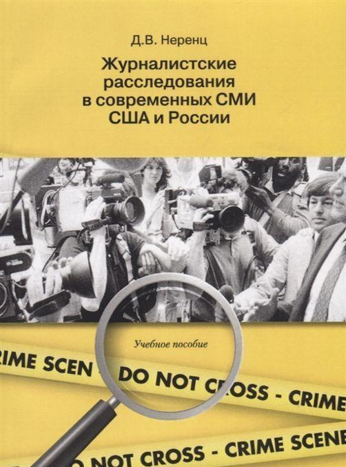 Журналистское расследование в современных СМИ США и России. Учебное пособие