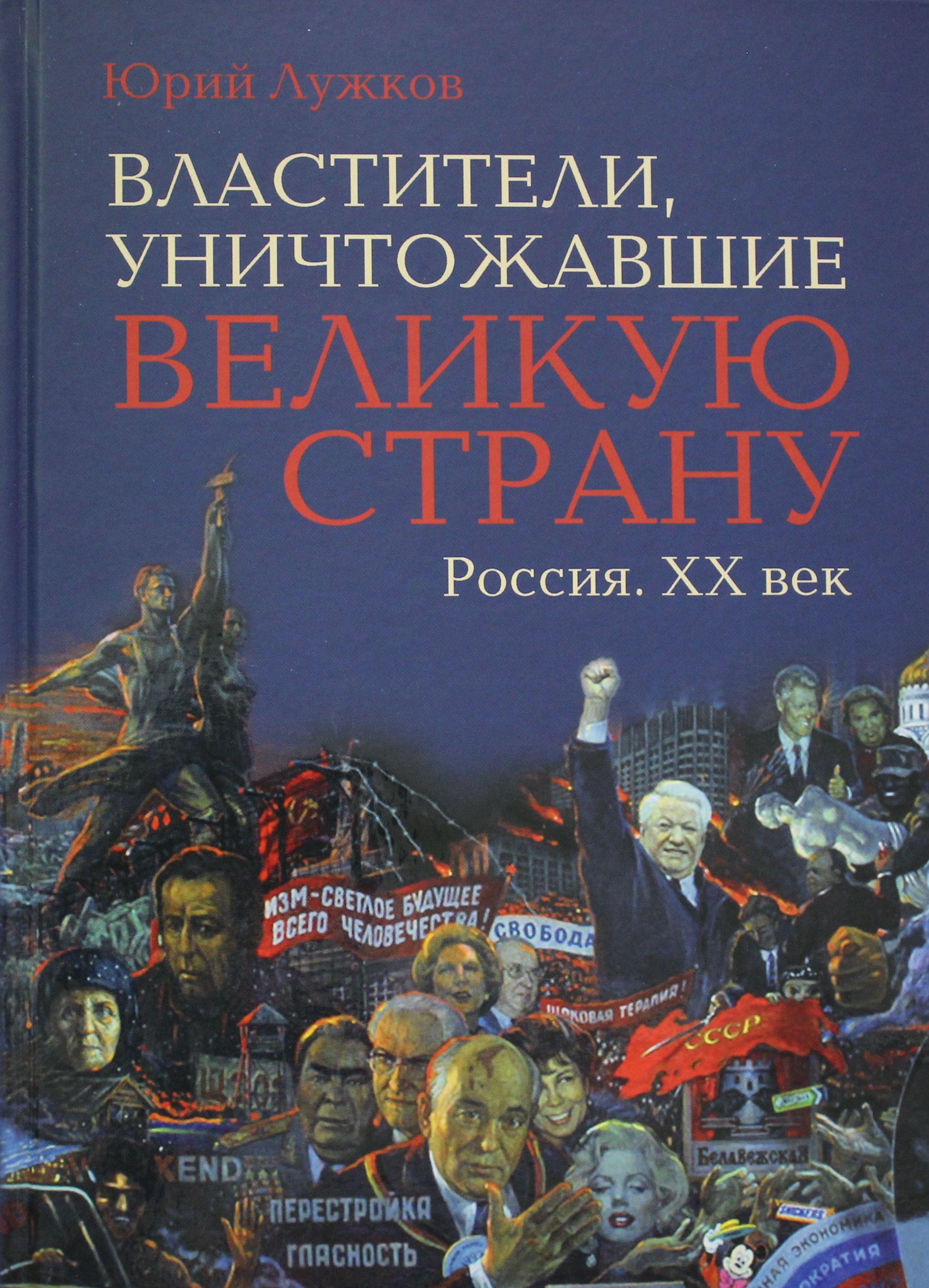 Vlastiteli, unichtozhavshie velikuju stranu. Rossija . XX vek