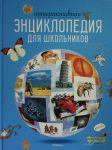 Interaktivnaja entsiklopedija dlja shkolnikov