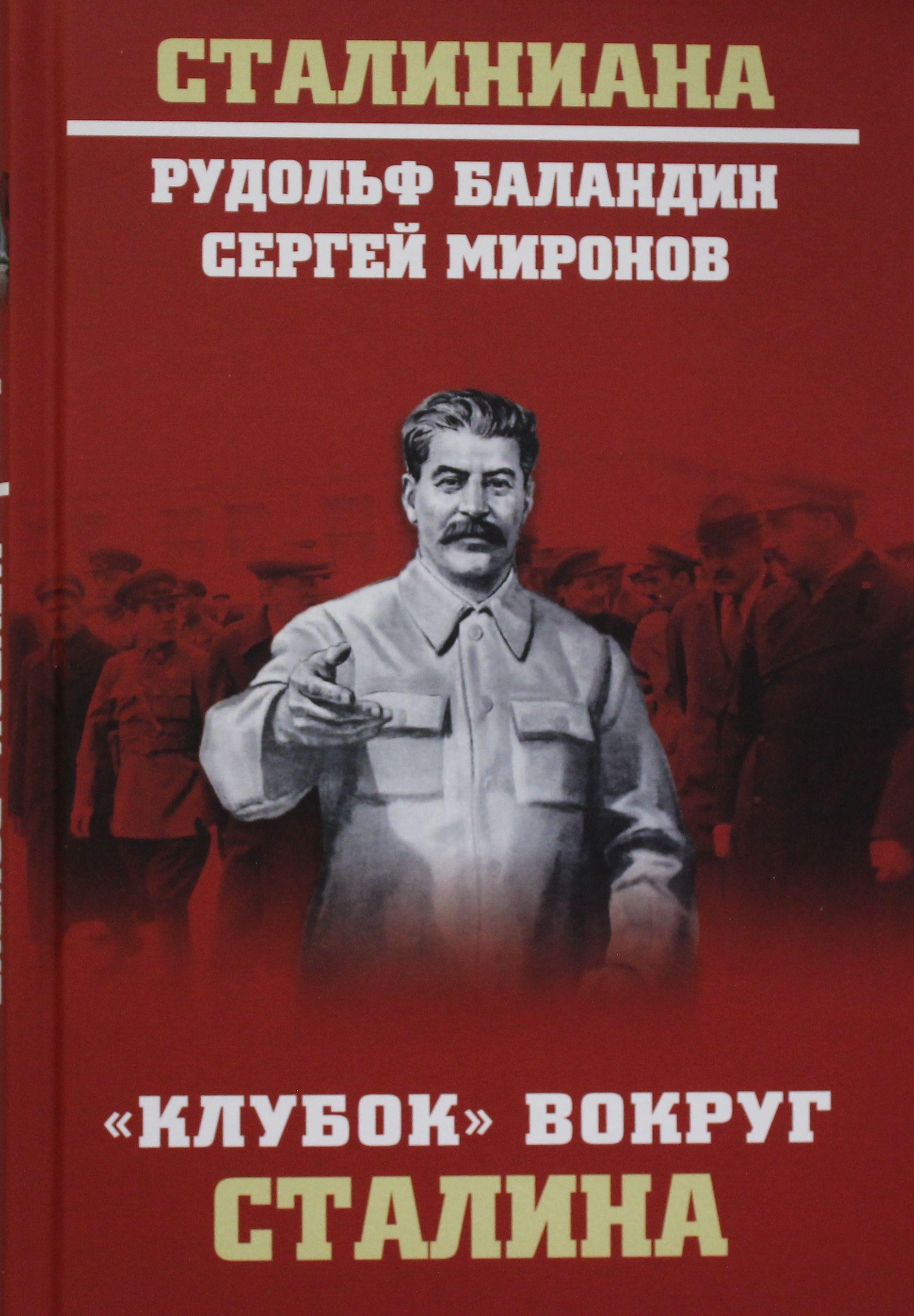 """Klubok"" vokrug Stalina"