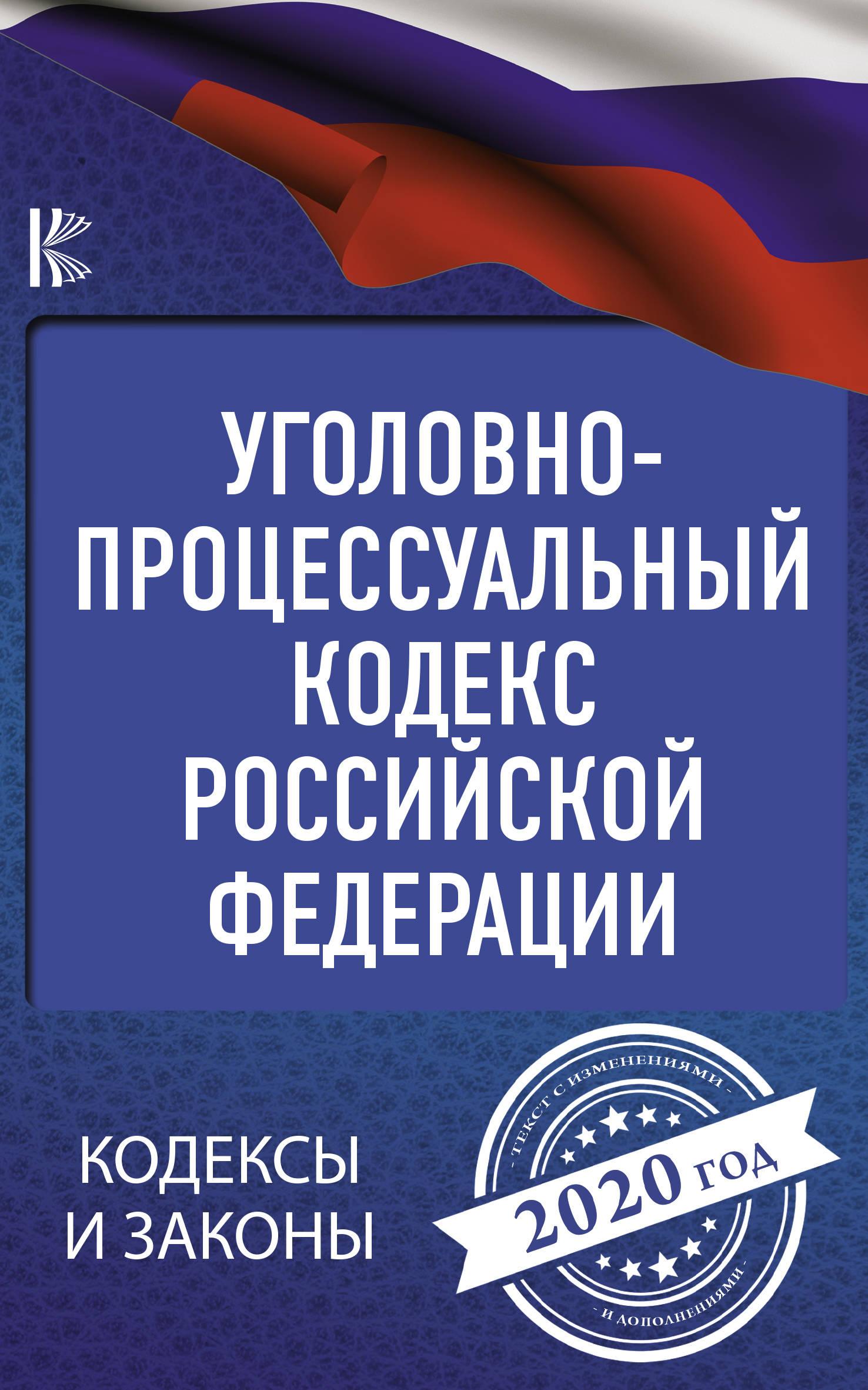 Ugolovno-protsessualnyj kodeks Rossijskoj Federatsii na 2020 god