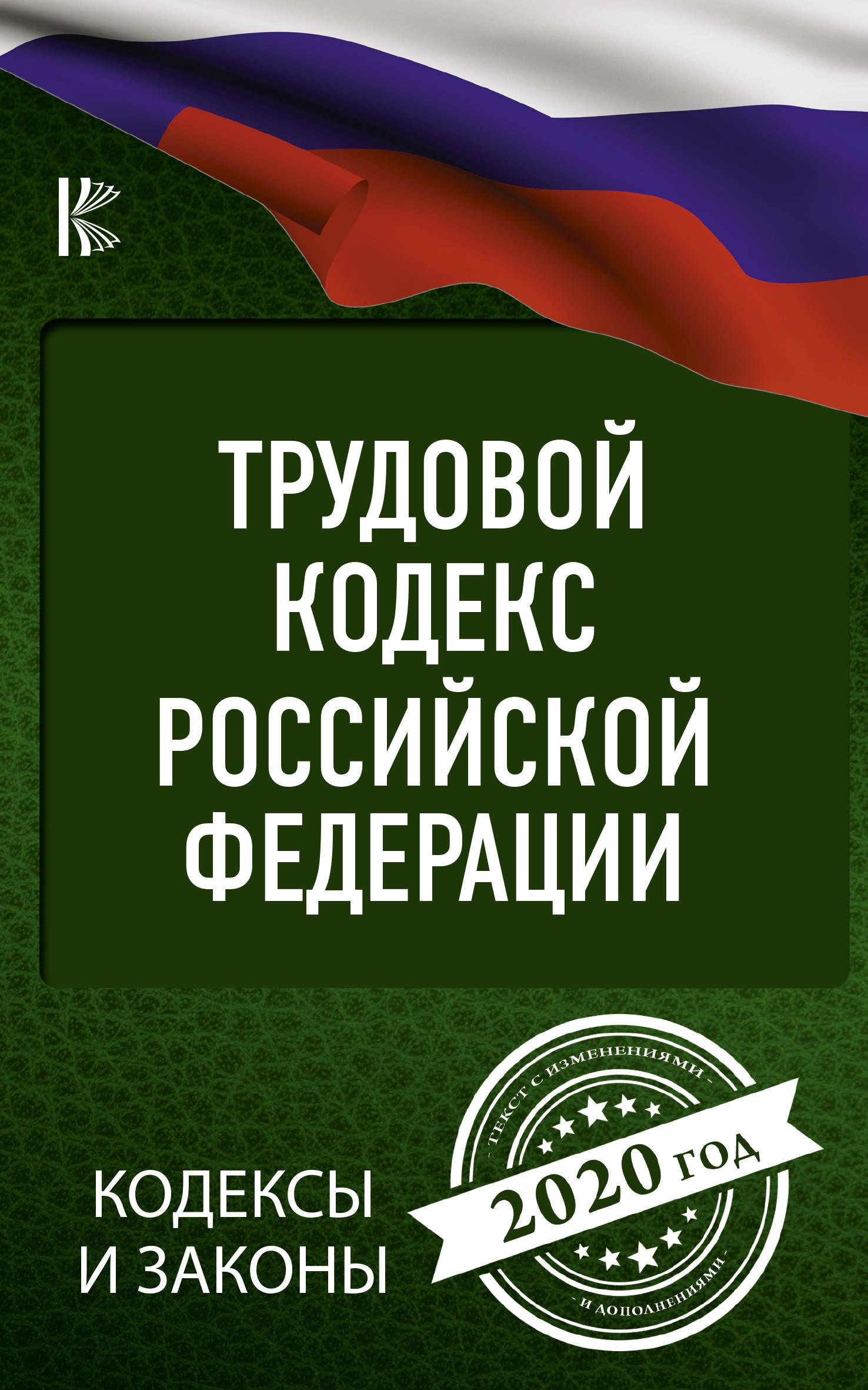 Trudovoj Kodeks Rossijskoj Federatsii na 2020 god
