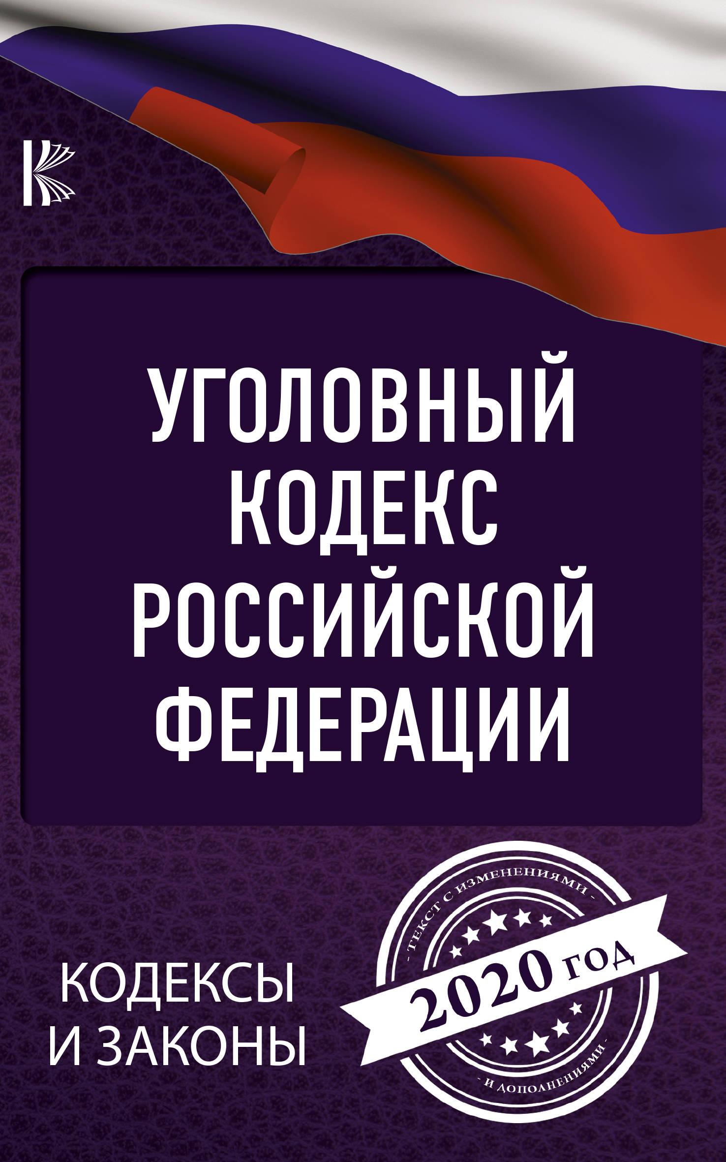 Ugolovnyj Kodeks Rossijskoj Federatsii na 2020 god