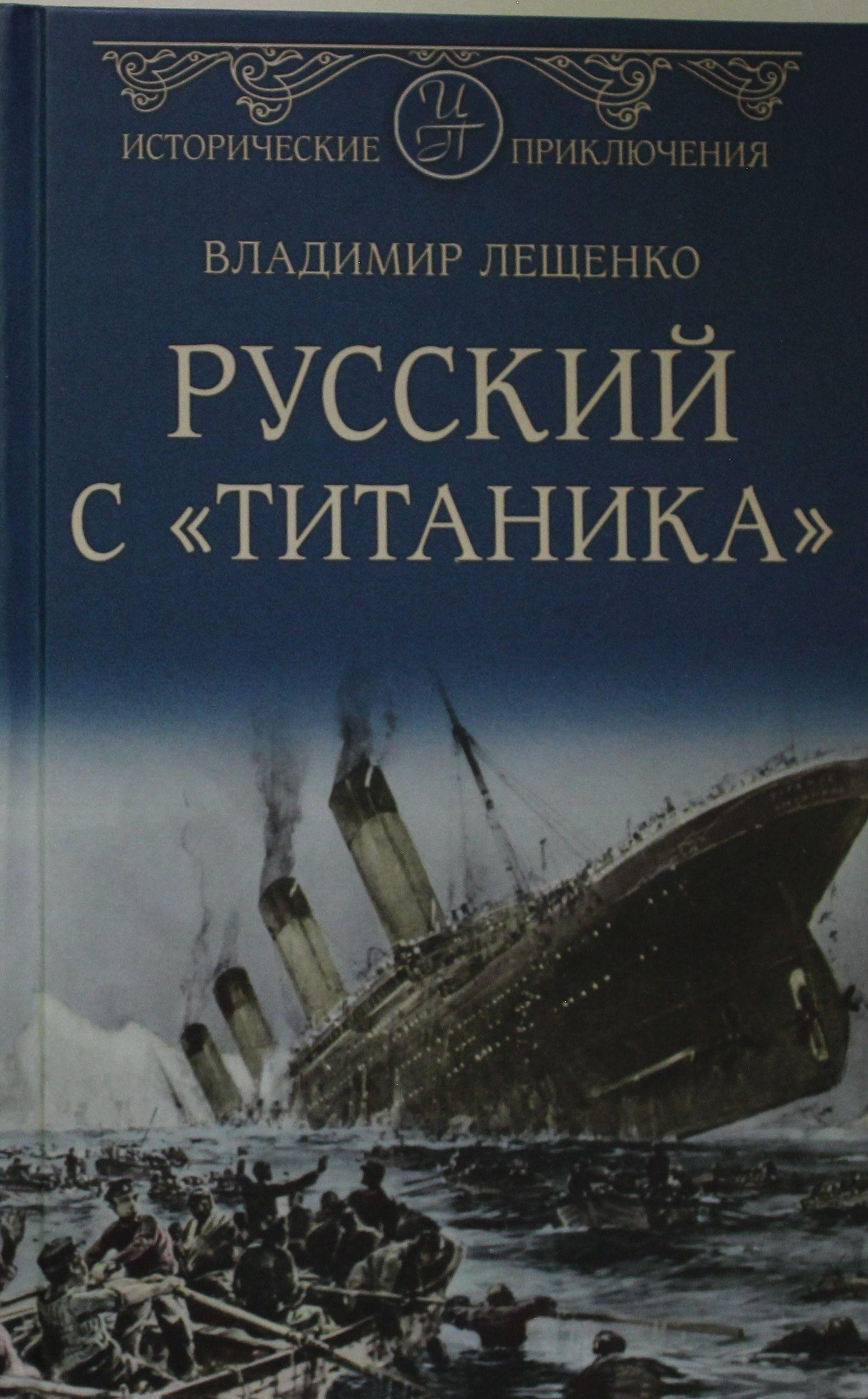 "Russkij s ""Titanika"""
