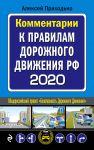 Kommentarii k Pravilam dorozhnogo dvizhenija RF s poslednimi izmenenijami na 2020 god