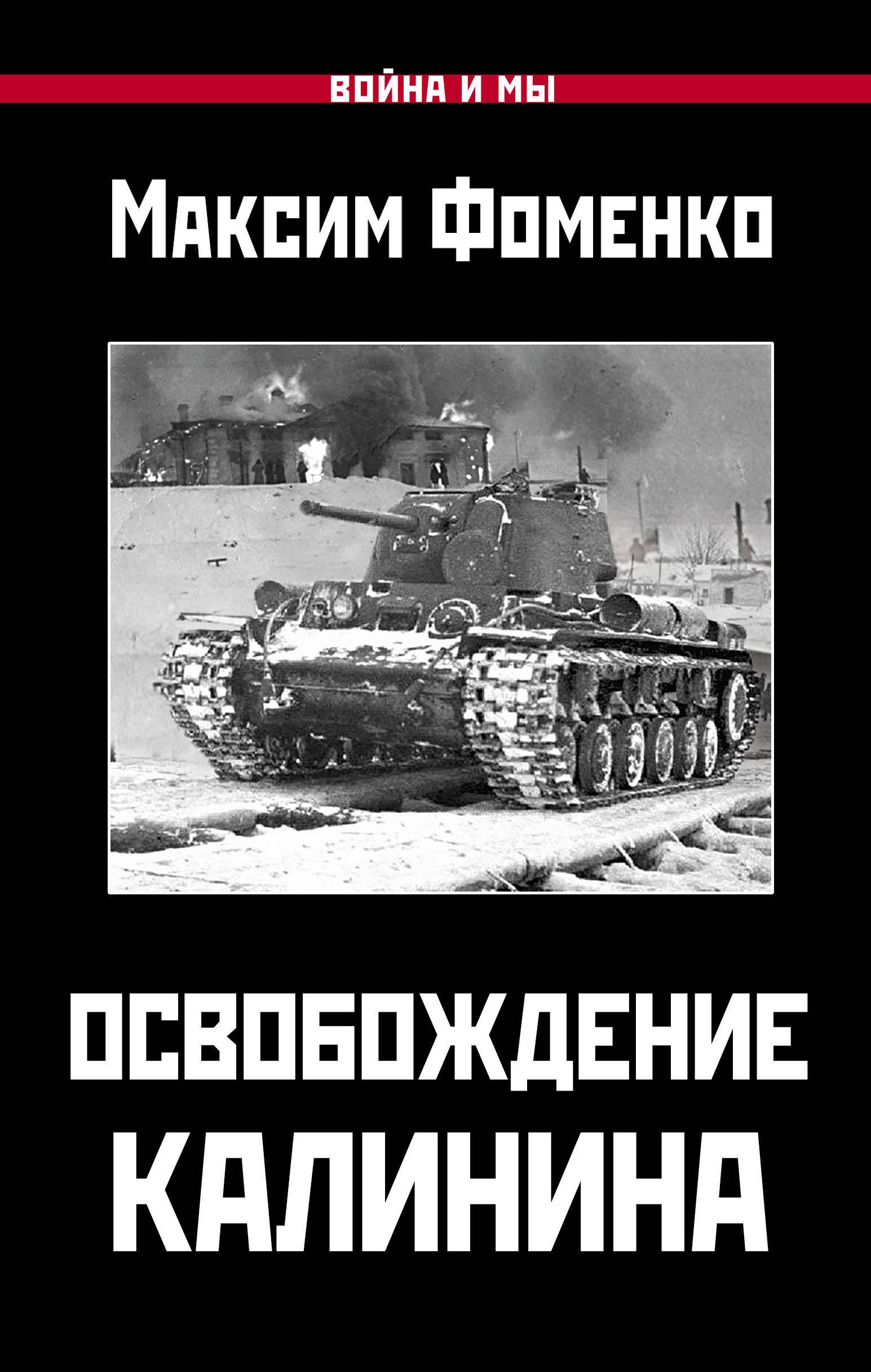 Osvobozhdenie Kalinina