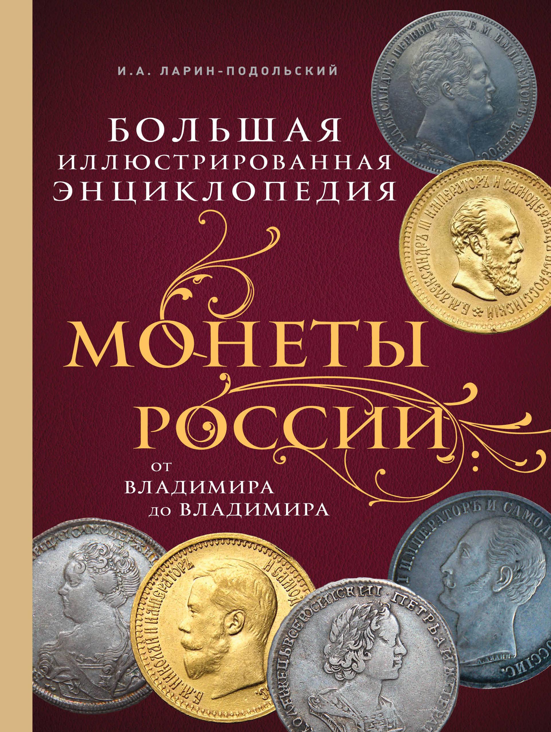Monety Rossii: ot Vladimira do Vladimira (Novoe podarochnoe oformlenie)