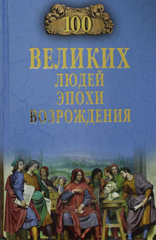 100 velikikh ljudej epokhi Vozrozhdenija