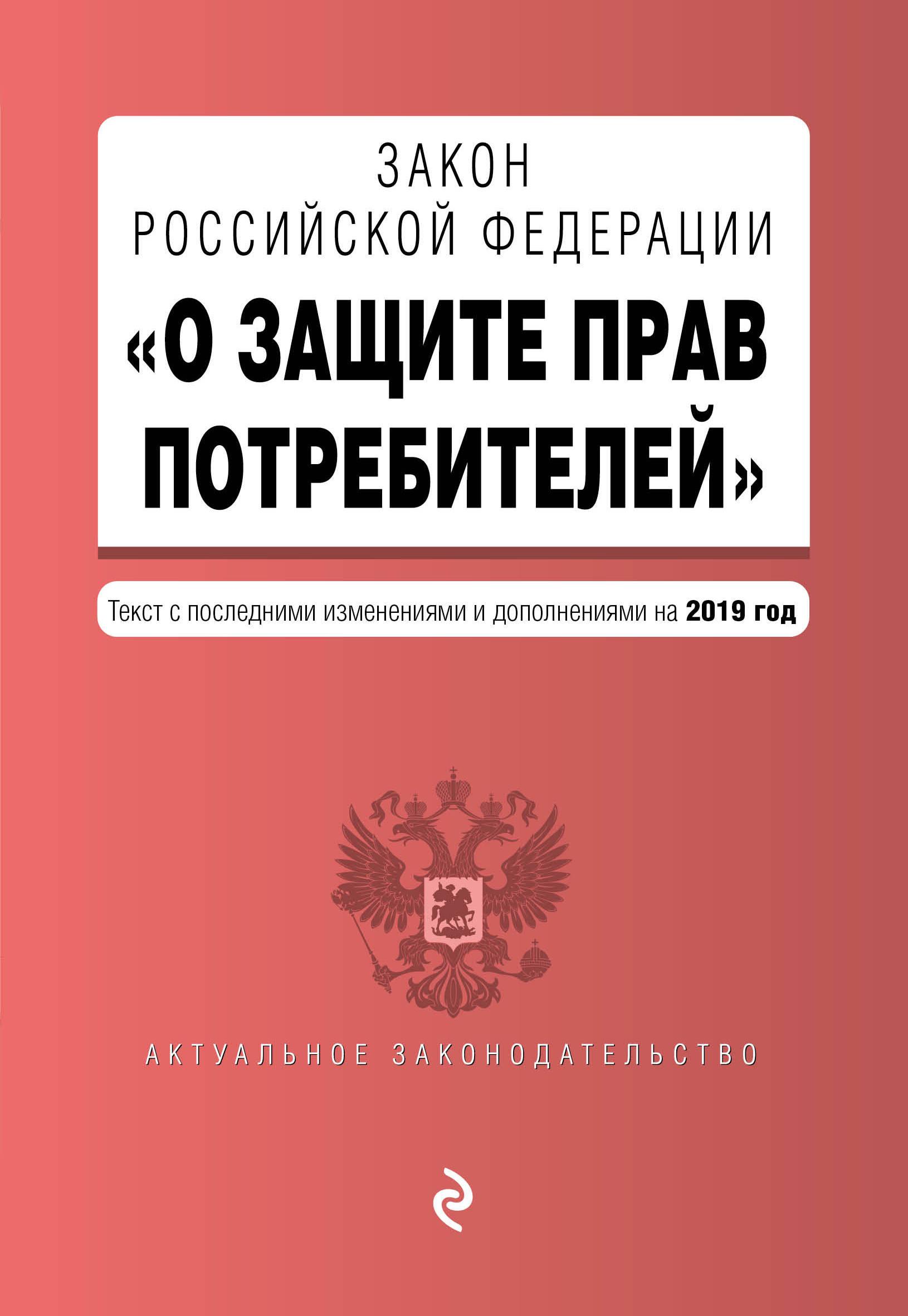 """Zakon RF """"O zaschite prav potrebitelej"""". Tekst s samymi posl. izm. i dop. na 2019 god"""