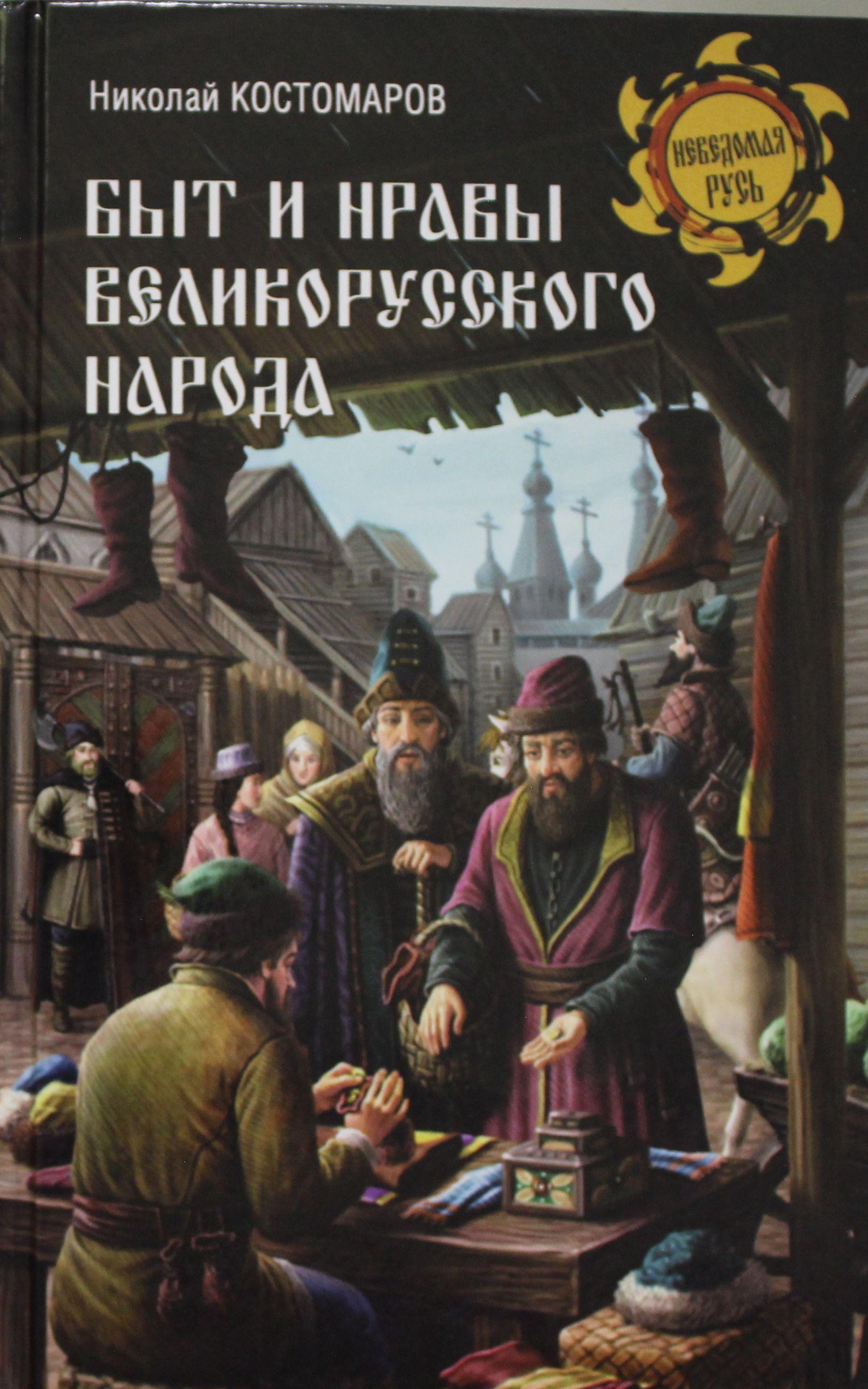 Byt i nravy velikorusskogo naroda