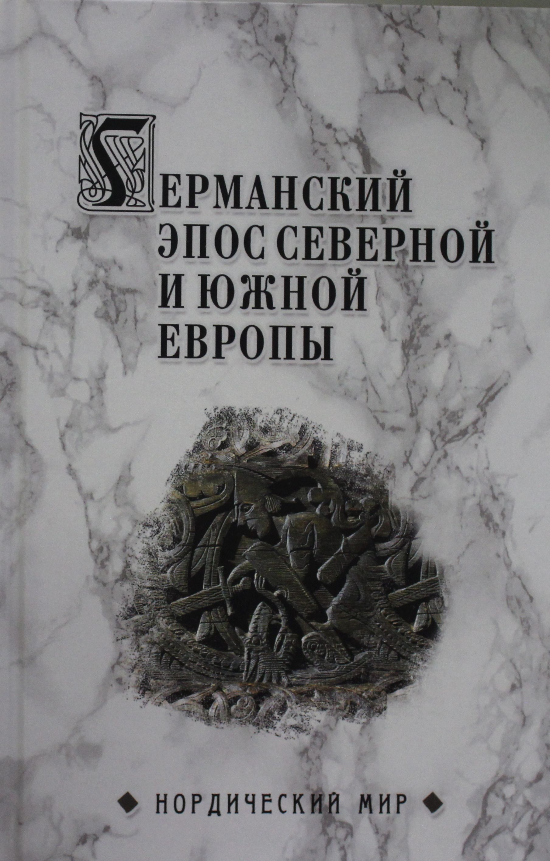 Germanskij epos Severnoj i Juzhnoj Evropy. K 130-letiju B.I.Jarkho