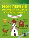 Moj pervyj tolkovyj slovar russkogo jazyka 1-4 kl