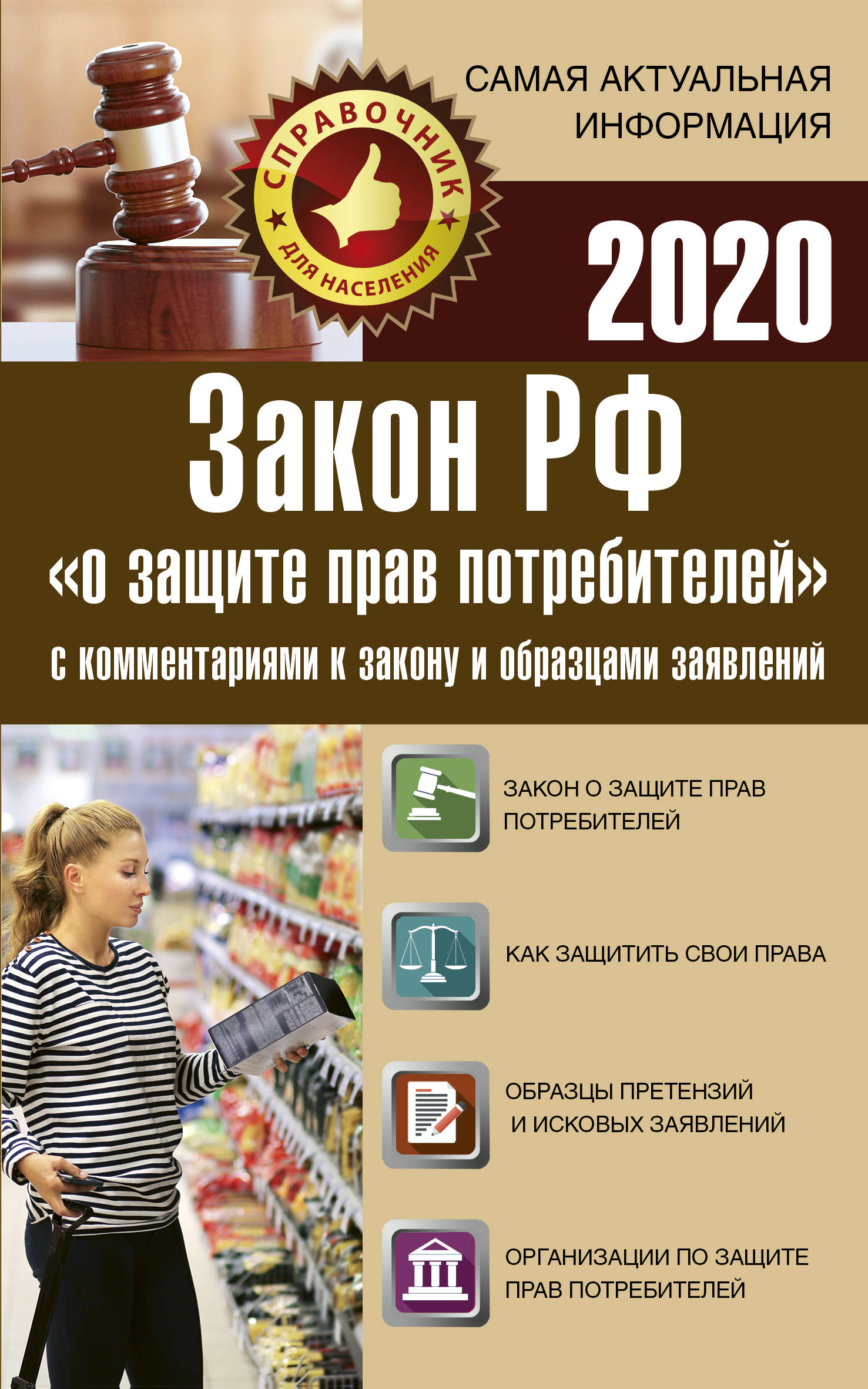 """Zakon RF """"O zaschite prav potrebitelej"""" s kommentarijami k zakonu i obraztsami zajavlenij na 2020 god"""
