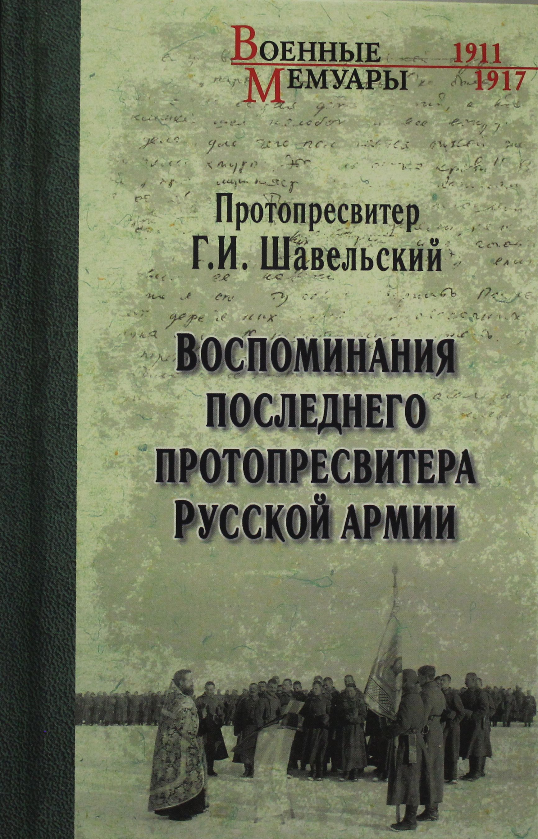 Vospominanija poslednego protopresvitera Russkoj armii