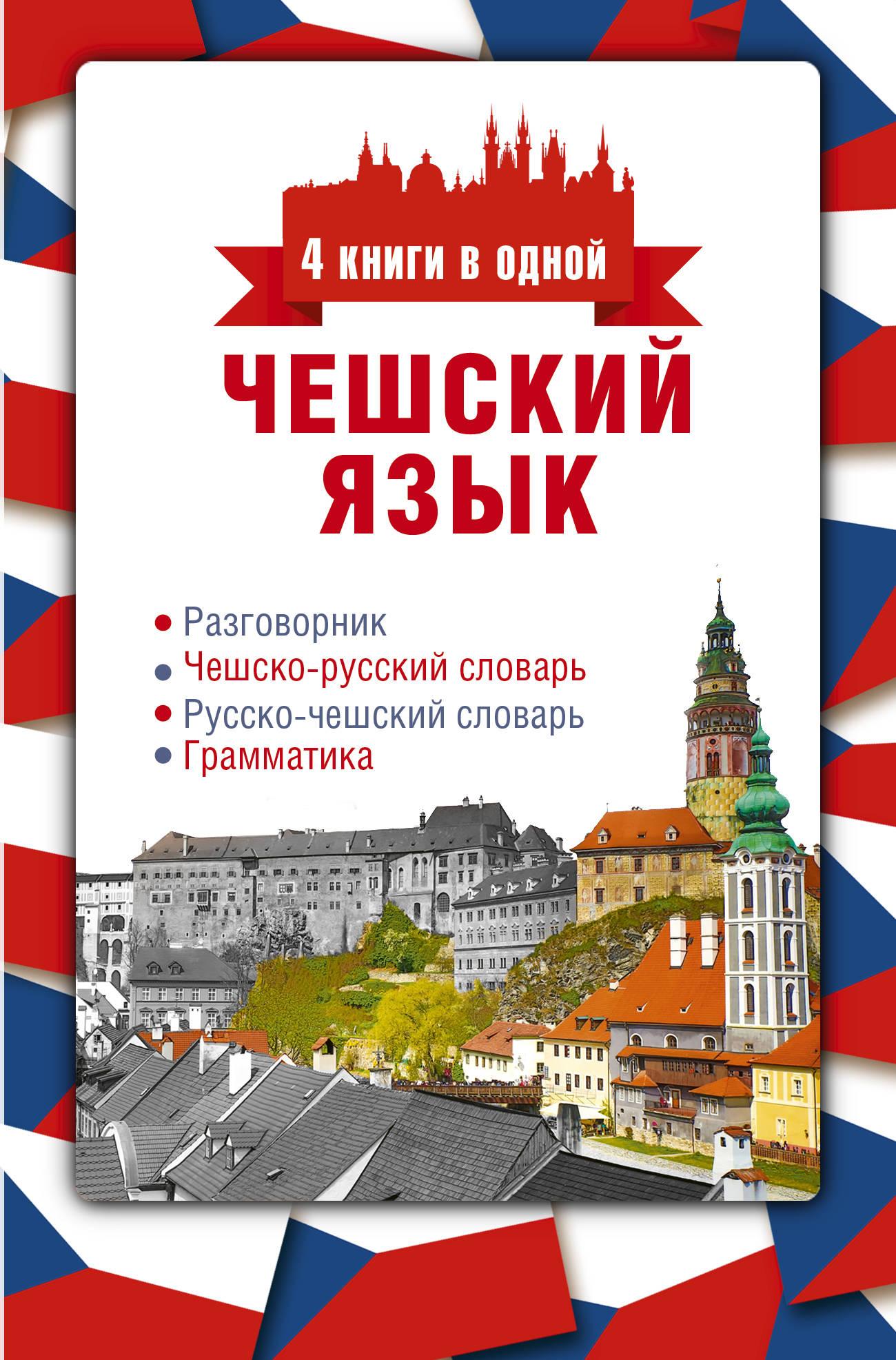 Cheshskij jazyk. 4 knigi v odnoj: razgovornik, cheshsko-russkij slovar, russko-cheshskij slovar, grammatika