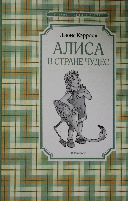 Алиса в Стране чудес (нов.обл.)