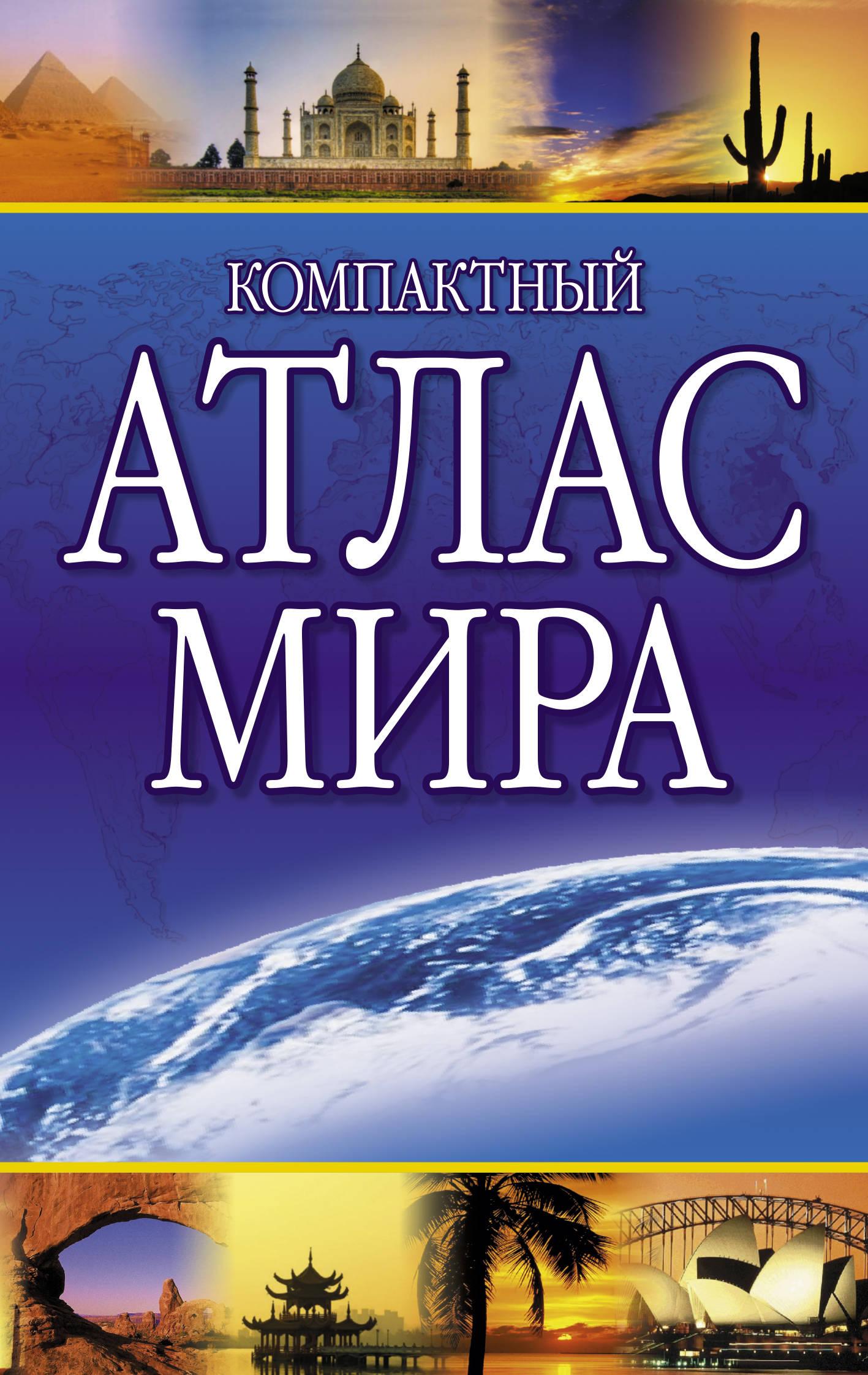Kompaktnyj atlas mira