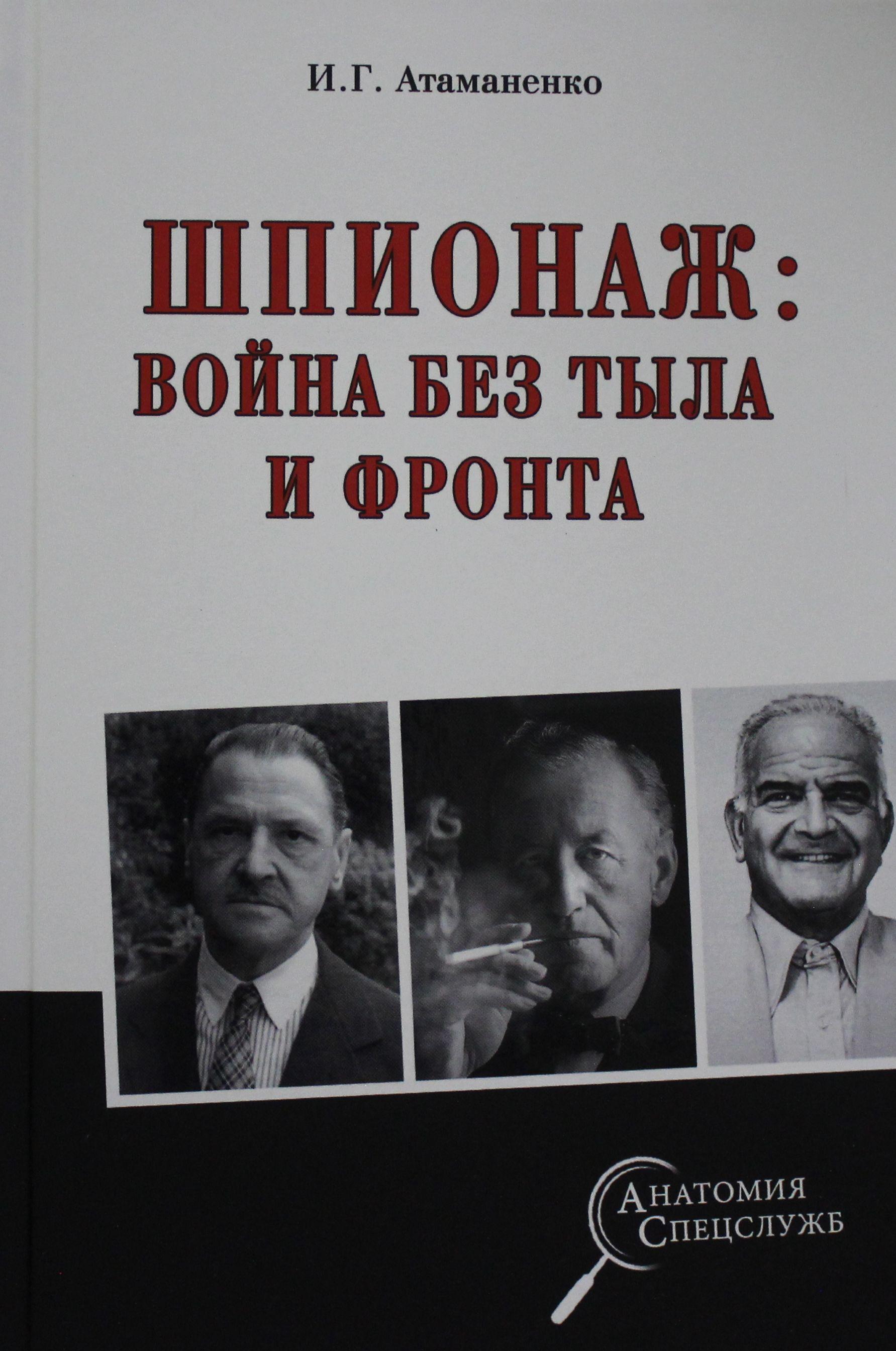 Shpionazh; vojna bez tyla i fronta
