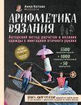 Арифметика вязания. Авторский метод расчетов и вязания одежды с имитацией втачного рукава