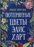 Poterjannye tsvety Elis Khart